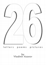 26 Letters Poems Pictures