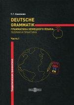 Deutsche Grammatik. Грамматика немецкого языка: теория и практика. В 2 ч. Ч. 1. Теоретическая грамматика