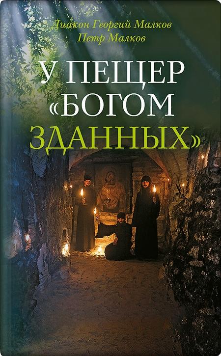 У пещер «Богом зданных». Псково-Печерские подвижники благочестия XX века