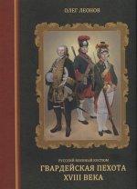 Гвардейская пехота XVIII века
