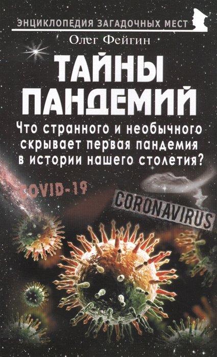 Тайны пандемий. Что странного и необычного скрывает первая пандемия в истории нашего столетия?