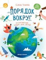 Порядок вокруг. Экологические сказки для детей