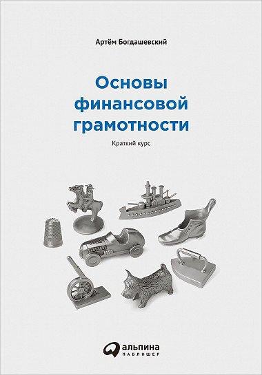 Основы финансовой грамотности. Краткий курс