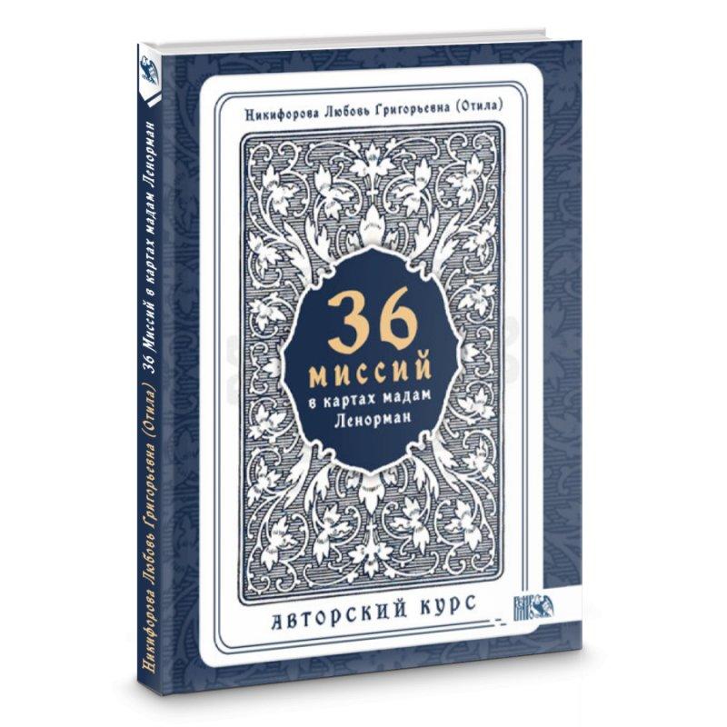 36 Миссий в картах мадам Ленорман. Авторский курс