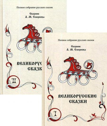 Великорусские сказки: сборник. Т. 9. В 2 кн. Кн. 1, 2. 2-е изд