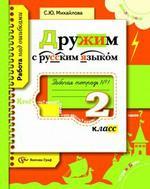 Дружим с русским языком: Рабочая тетрадь № 1 для учащихся 2 класса общеобразовательных учреждений