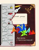 Дружим с математикой: Рабочая тетрадь для 3 класса четырехлетней начальной школы