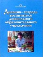 Дневник-тетрадь воспитателя дошкольного образовательного учреждения