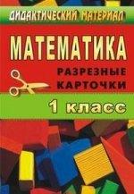 Дидактический материал по математике. 1 класс. Разрезные карточки