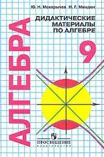 Дидактические материалы по алгебре. 9 класс