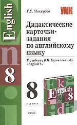 Дидактические карточки-задания по английскому языку. 8 класс