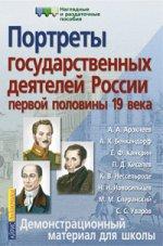 Демонстрационные материалы для школы: портреты государственных деятелей России первой половины 19 века