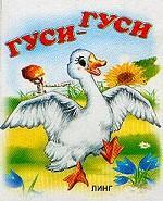 Гуси-гуси: Русские народные песенки (худ. Саитгазина Н.)