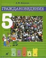 Граждановедение. 5 класс