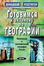 Готовимся к экзаменам в ВУЗы и ЕГЭ по географии. Физическая и экономическая география России