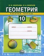 Геометрия 10кл [Раб. тетр.]