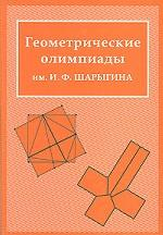 Геометрические олимпиады им. И.Ф.Шарыгина