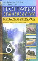 География. Землеведение, 6 класс