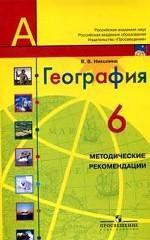 География: 6 класс: Методические рекомендации: Пособие для учителя