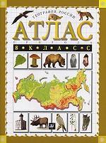 География России. Атлас. Природа. 8 класс