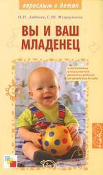 Вы и ваш младенец. О воспитании и психическом развитии ребенка от рождения до года
