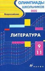 Всероссийские олимпиады школьников. Литература. 9-11 классы
