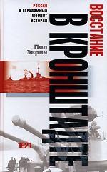 Восстание в Кронштадте 1921г