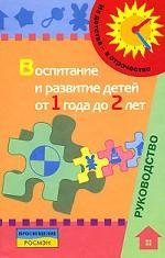 Воспитание и развитие детей от 1 до 2 лет