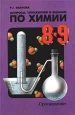 Вопросы, упражнения и задания по химии. 8-9 классы