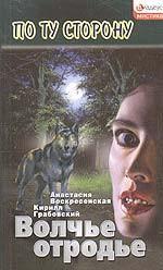 Волчье отродье