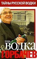 Водка & Горбачев