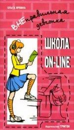 ВНЕправильная девчонка: Школа on-line