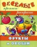 Веселые прописи-раскраска. Фрукты и овощи