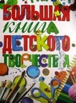 Большая книга детского творчества (+CD)