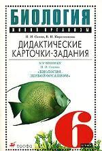 """Биология. Живой организм. 6 класс. Дидактические карточки-задания к учебнику Н. И. Сонина """"Биология. Живой организм"""""""
