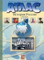 Атлас. История России XX века
