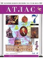 История нового времени. Атлас. XVI-XVIII века. 7 класс