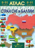 География стран СНГ и Балтии. Атлас, 9-11 класс