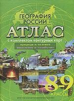 Атлас. География России. Природа и человек. Население и хозяйство. 8-9 классы