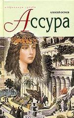 Ассура Царица Вавилонская