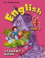 English-4: Student`s Book. Английский язык. 4 класс. В 2 частях. Часть 2