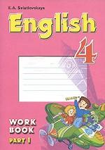 English-4: Work Book. Английский язык. 4 класс. Рабочая тетрадь. В 2 частях. Часть 1