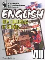 English. New Challenges in Reading. VIII Class