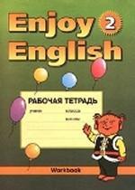Enjoy English-2. Рабочая тетрадь к учебнику английского языка для 3-4 классов общеобразовательных учреждений
