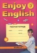 """Английский язык. 7 класс. Рабочая тетрадь к учебнику английского языка """"Enjoy English-4"""" для 7 класса общеобразовательных учреждений при начале обучения с 1-2 класса"""