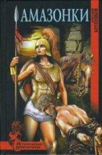 Амазонки: Роман