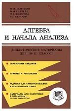 Алгебра и начала анализа. Дидактические материалы. 10-11 класс