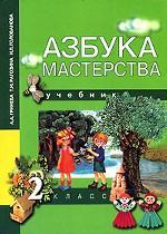 Азбука мастерства: учебник, 2 класс