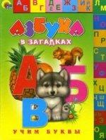 Азбука в загадках: Учим буквы