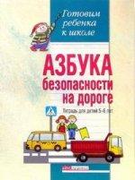 Азбука безопасности на дороге: Тетрадь для детей 5-6 лет